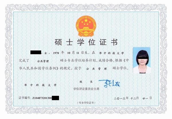 华中科技大学在职研究生硕士学位证书样本