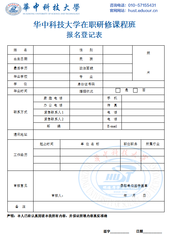 华中科技大学在职研究生报名登记表