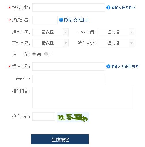 华中科技大学在职研究生报名入口