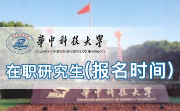 2018年华中科技大学在职研究生报名时间