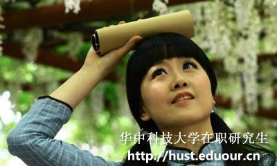 华中科技大学非全日制研究生外省怎么上课