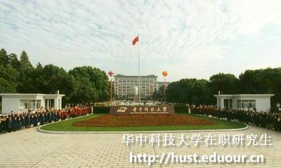 华中科技大学大门全景