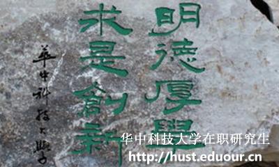 华中科技大学非全日制研究生会不会被取消