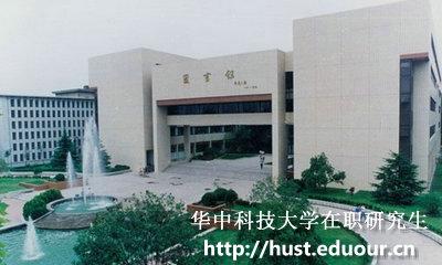 华中科技大学一月专硕在职研究生注意事项