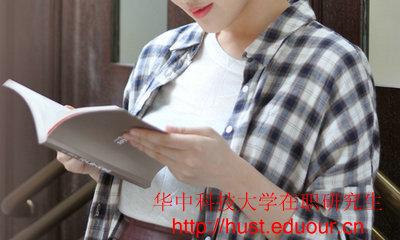 华中科技大学在职研究生用不用考试