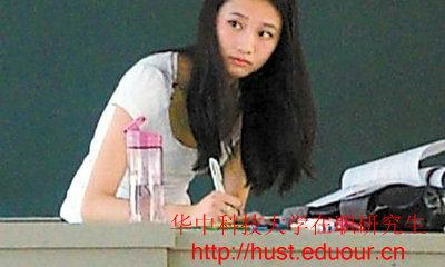 华中科技大学在职研究生分数线