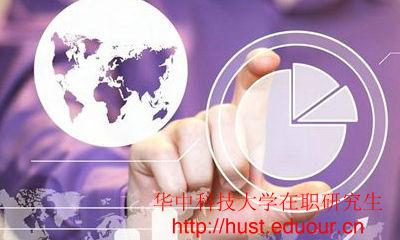 华科应用经济学专业财政与税务管控在职研究生招生