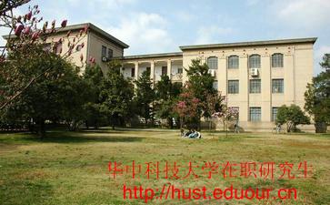 华中科技大学非全日制研究生学费是多少?